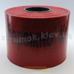 Лента сигнальная Осторожно кабель 300мм 1м/п (Бухта 100метров)