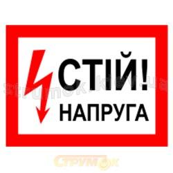 Наклейка Обережно! Електрична напруга! (сторона треугольника 50мм, самоклейка)