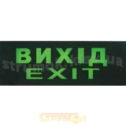 Наклейка Exit / ВИХІД