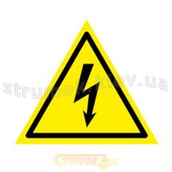 Наклейка Обережно! Електрична напруга! (сторона треугольника 200мм, самоклейка)