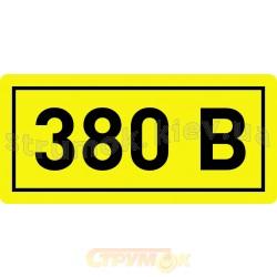Наклейка знак 380В желтый SES3009