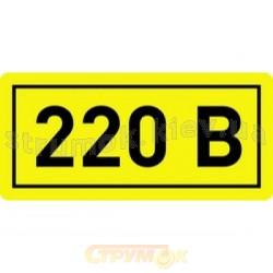Наклейка знак 220В