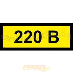 Наклейка Знак 220В желтый (90мм х35мм)