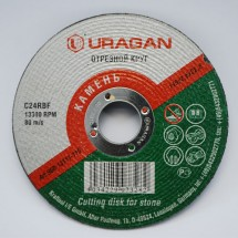 Диск отрезной URAGAN 115x2,5x22,2 по камню для болгарки (УШМ).