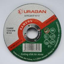 Диск отрезной URAGAN 125x2,5x22,2 по камню для болгарки (УШМ)