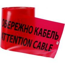 Лента сигнальная обережно кабель 150мм / 100м