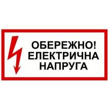 Знак Обережно! Електрична напруга 160мм, самоклейка