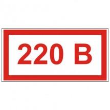Наклейка обозначение напряжения 220 Вольт (размер 34х17мм, самоклейка)