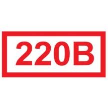 Наклейка знак '220В' 35*15мм