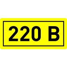 Наклейка знак 220В желтый SES3007