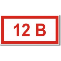 Наклейка обозначение напряжения 12 Вольт (размер 34х17мм, самоклейка)