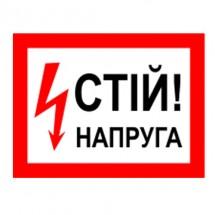 Наклейка Стій! Напруга (размер 280х210мм, самоклейка