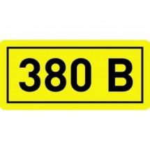Наклейка знак 380В
