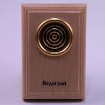 Звонок электрический Водограй живой звук СП 1126-4Р-ДН