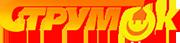 Струмок